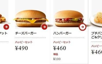 米国マックが健康メニュー、子ども向けからチーズバーガー消える? 日本では......