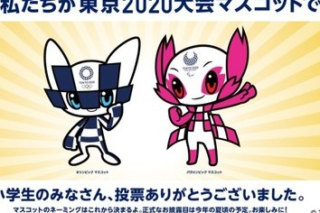 東京五輪「マスコット」は「伝統&近未来」に 2位以下に4万票以上の大差
