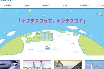 【追跡】チャンス到来! 「逃がした大魚」ナブテスコ株に再アタック(石井治彦)