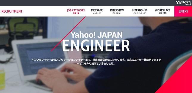 エンジニアの初年度年収650万円!(ヤフーの採用ホームページから)