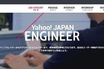 ヤフー、初年度年収は650万円以上 トップクラスのエンジニア確保目指す