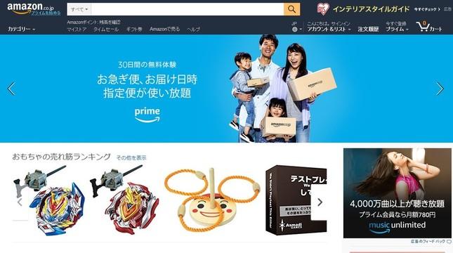 公取委がアマゾンに立ち入り検査(画像は、amazonのホームページ)