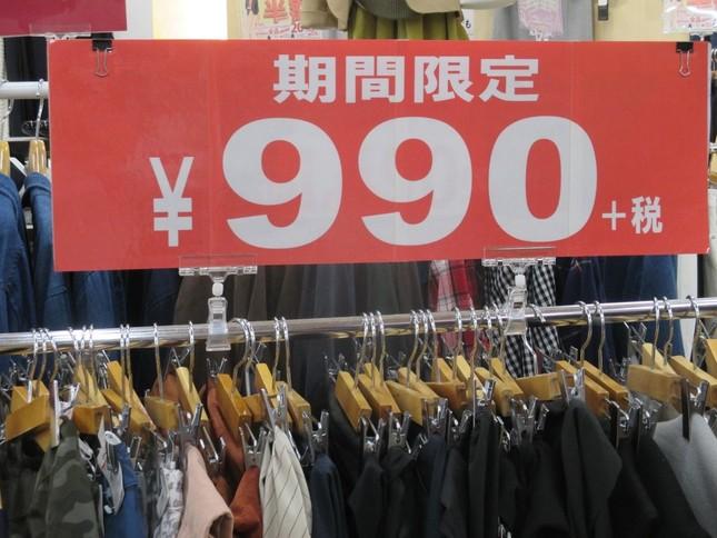 税抜き価格だけを赤い字で大きく、あとは小さく「+税」(埼玉県の衣料品店で)