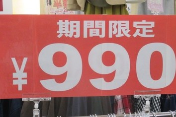 その47 「税抜き価格」の過大表示 「こんなものいらない!?」(岩城元)