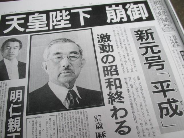 昭和天皇の崩御と新元号「平成」を報じる1989年(昭和64年)1月7日付の朝日新聞夕刊。