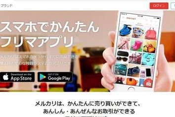 フリマアプリの「メルカリ」、マザーズ上場へ 東証が承認