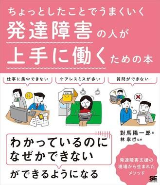 「ちょっとしたことでうまくいく 発達障害の人が上手に働くための本」(翔泳社のプレスリリースから)