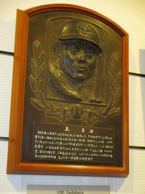 国民栄誉賞の第1回の受賞者である王貞治氏の肖像レリーフ(東京・後楽の野球殿堂博物館で)