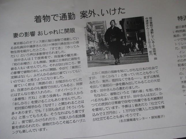 毎日、東京都内を着物で通勤しているIT技術者。(2018年6月9日付の朝日新聞夕刊から)