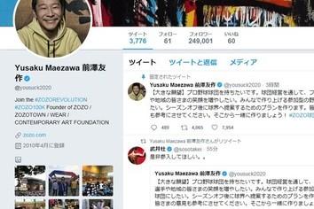 ZOZO前澤社長、プロ野球参入の野望明かす