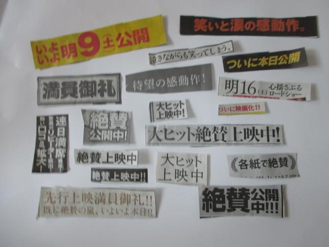 映画の新聞広告から「紋切型かつ誇大」な表現を集めてみた。