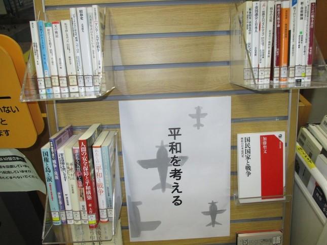 8月には、図書館でも「平和を考える」などと称して、戦争関連の本が展示されたりする。(埼玉県川越市で)