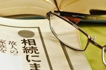 【連載】事業承継のサプリメント(その2)こんなことをやっていると「争続」に!!(湊信明)
