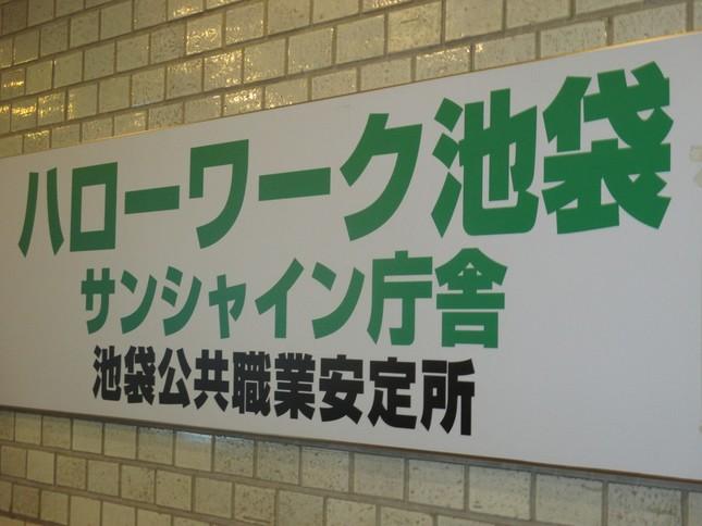 本来の「公共職業安定所」よりも「ハローワーク」のほうが大きな顔をしている。(東京・池袋で)
