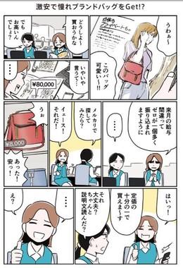 「激安ブランド品」の注意点を紹介する漫画(メルカリのホームページから)