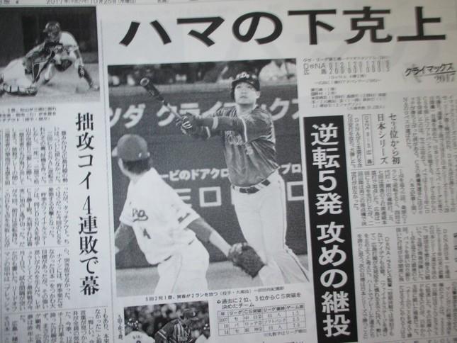 ペナントレース3位から日本シリーズ出場を決めたDeNAの「下克上」を伝える2017年10月25日付の読売新聞朝刊。