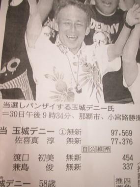 玉城デニー氏の沖縄県知事選挙当選を伝える2018年10月1日付の朝日新聞朝刊。候補者は4人とも無所属だった。