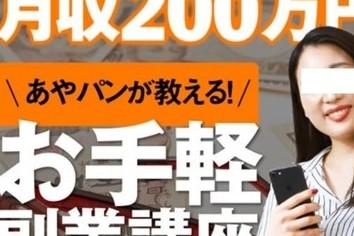 「スマホのタップで200万円!」――カリスマ主婦は架空の人物だった ネット儲け話にご注意