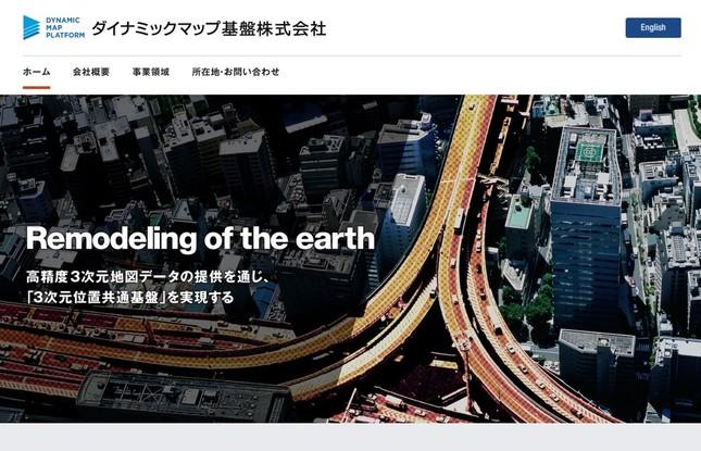オールジャパンで進める「ダイナミックマップ」(画像は、ゼンリンも出資する「ダイナミックマップ基盤株式会社」のホームページ)