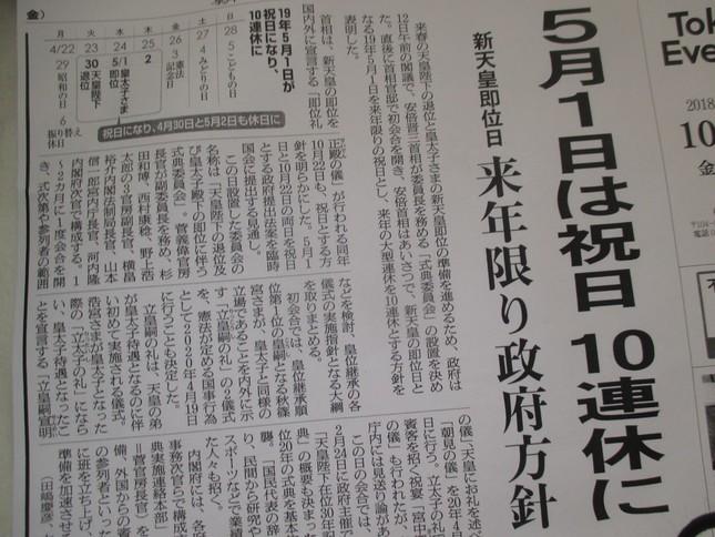 「10連休」を報じる2018年10月12日付の朝日新聞夕刊