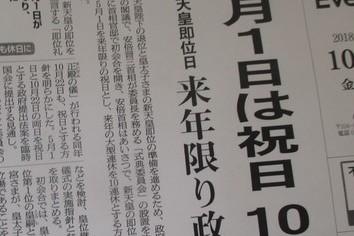 その68 「官製」10連休 「こんなものいらない!?」(岩城元)