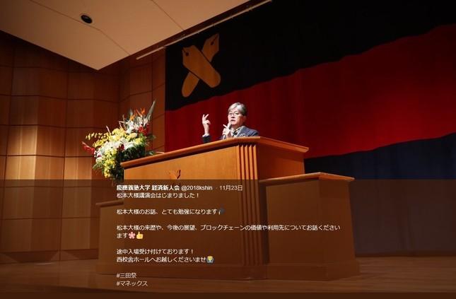 マネックスの松本大社長は「仮想通貨の税金をせめてFX並みに」と訴える(慶応大・新人経済会のツイッターから)