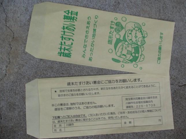 わが家に届いた、募金を求める封筒の表と裏。