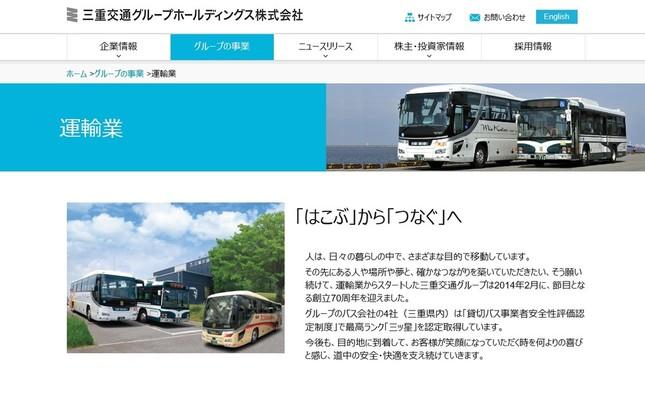 運輸業だけじゃない!(三重交通グループホールディングスのホームページから)