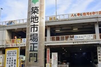 東京都民はどう思う? 旧築地市場跡地に「MICE」建設、ムダな「ハコモノ」かも......(鷲尾香一)