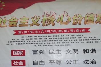 その74【中国編】「洗脳」する政府「こんなものいらない!?」(岩城元)
