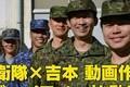 自衛隊の人手不足が深刻 外国人に頼れない、活路は吉本のお笑い動画!
