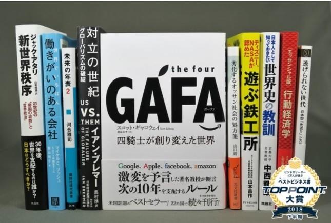 ベストテンに選ばれた10冊(『TOPPOINT』提供)