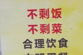その76【中国編】「お説教」が過ぎる注意書き「こんなものいらない!?」(岩城元)