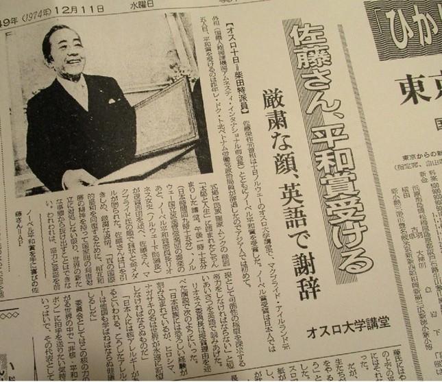 1974年12月10日、ノルウェ―のオスロでノーベル平和賞を手に喜ぶ佐藤栄作元首相。(翌11日付の朝日新聞朝刊から)