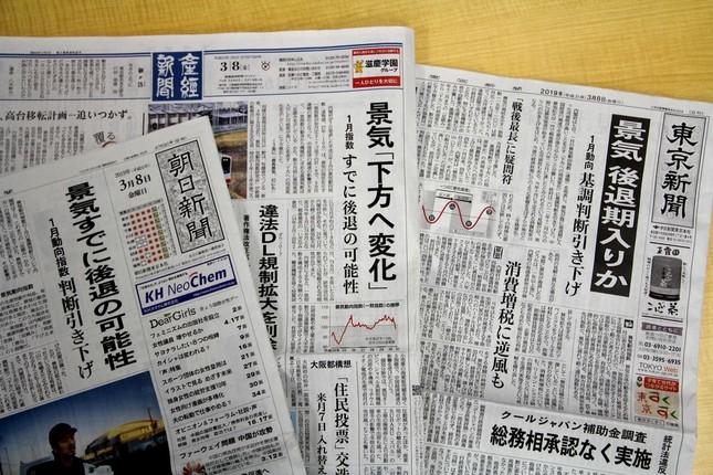 「景気後退か」と1面トップで報じた新聞各紙
