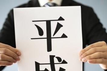 【株と為替 今週のねらい目】まもなく「新元号」発表、プラスに働く? お祝いムード(4月1日~5日)
