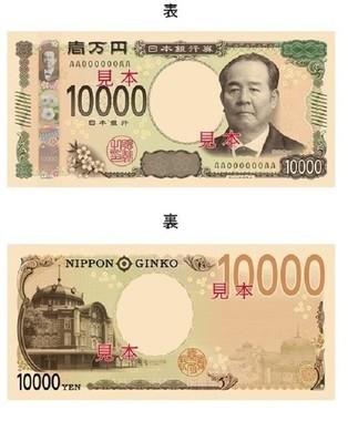 「新1万円札」の効果はいかに!? 表面に渋沢栄一翁、裏面には東京駅が描かれる新1万円紙幣(財務省の発表資料から)