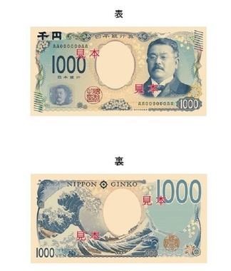 海外メヂィアが注目した新10000円札