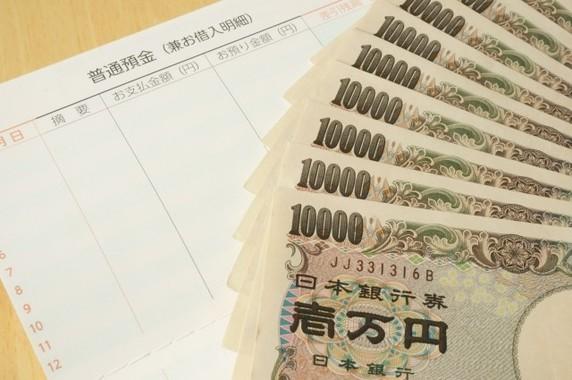 日本一の貯蓄率! 島根県民の「お金のセンス」は高かった