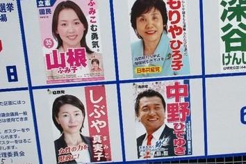 その83 選挙ポスターの「ひらがな」姓名 こんなものいらない!?(岩城元)