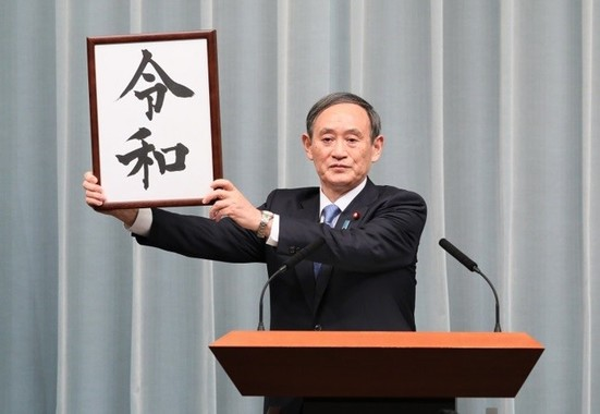 新元号「令和」が発表されて……(首相官邸ホームページから)