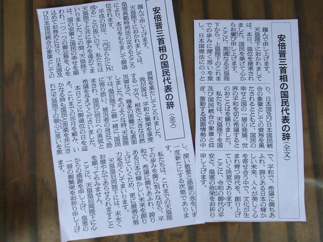 天皇の退位と即位の際の「安倍晋三首相の国民代表の辞」全文(2019年5月1日付、2日付の朝日新聞朝刊から)