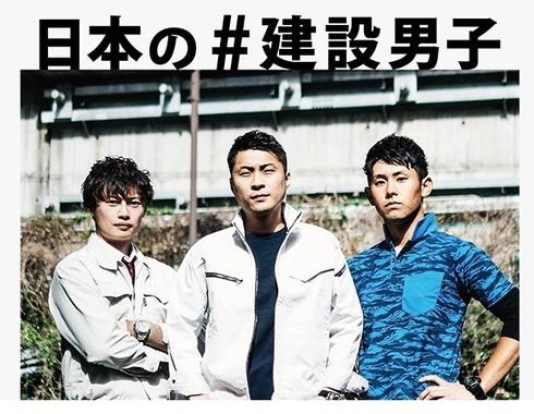 スタート時には、イケメン「建設男子」3人を特集して公開