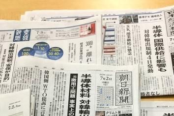【日韓経済戦争】勃発! 安倍政権はなぜ今なのか? 新聞報道から読み解く