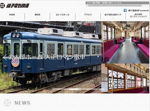 映画がヒットしないと電車が止まる事態も……(銚子電鉄のホームページより)