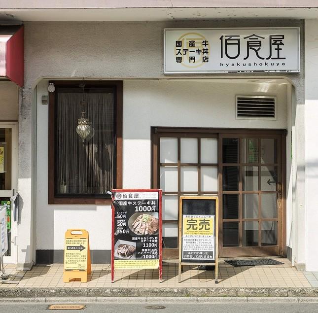 京都市右京区西院矢掛町にある「佰食屋」
