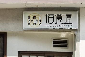 京都のステーキ丼行列店が「売り上げを減らそう」と思った深いワケ(気になるビジネス本)