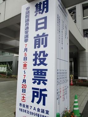 「期日前投票・不在者投票」の投票所(埼玉県で)