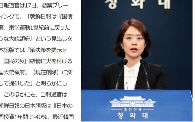 「大統領府報道官、朝鮮日報日本語版の見出しを真っ向批判」と報じるハンギョレ(2019年7月18日付)