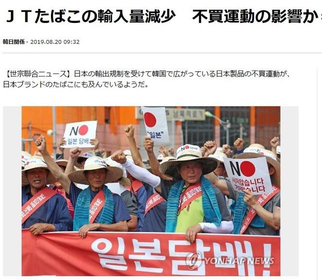 日本のたばこの不買運動を呼び掛ける韓国の葉たばこ農家の組合(聯合ニュース8月20日付より)